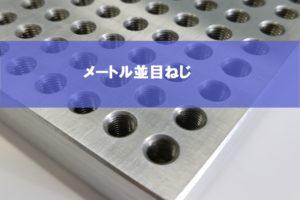 メートル並目ねじ(ネジ)ピッチ下穴径表(マシニングセンター、ボール盤、タップ加工、DIY)